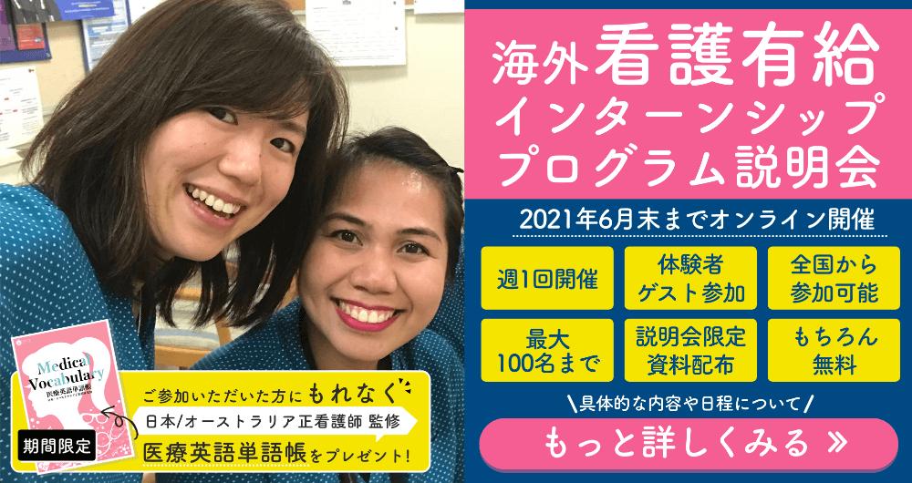海外看護有給インターンシッププログラム説明会 6月末まで開催決定 週一開催 オンラインだから全国から参加可能
