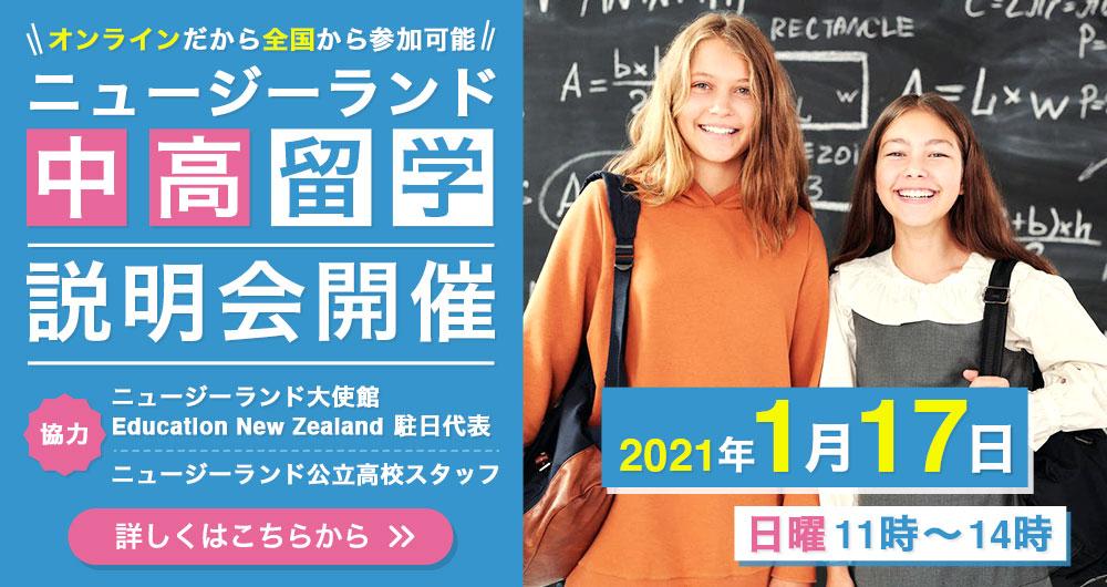 ニュージーランド中高留学説明会開催 2021年1月17日