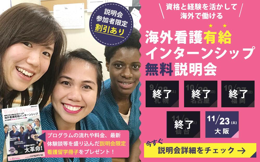海外看護有給インターンシップ説明会 各地で開催