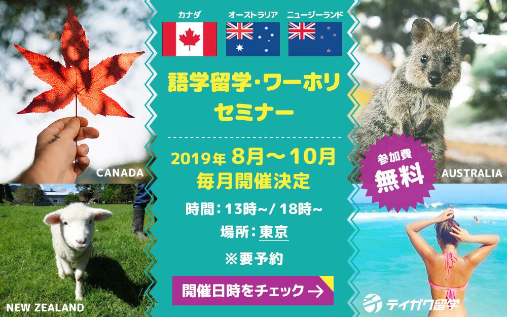 カナダ&オーストラリア ワーキングホリデーセミナー 2019年5月~8月 毎月開催決定 東京・大阪・名古屋
