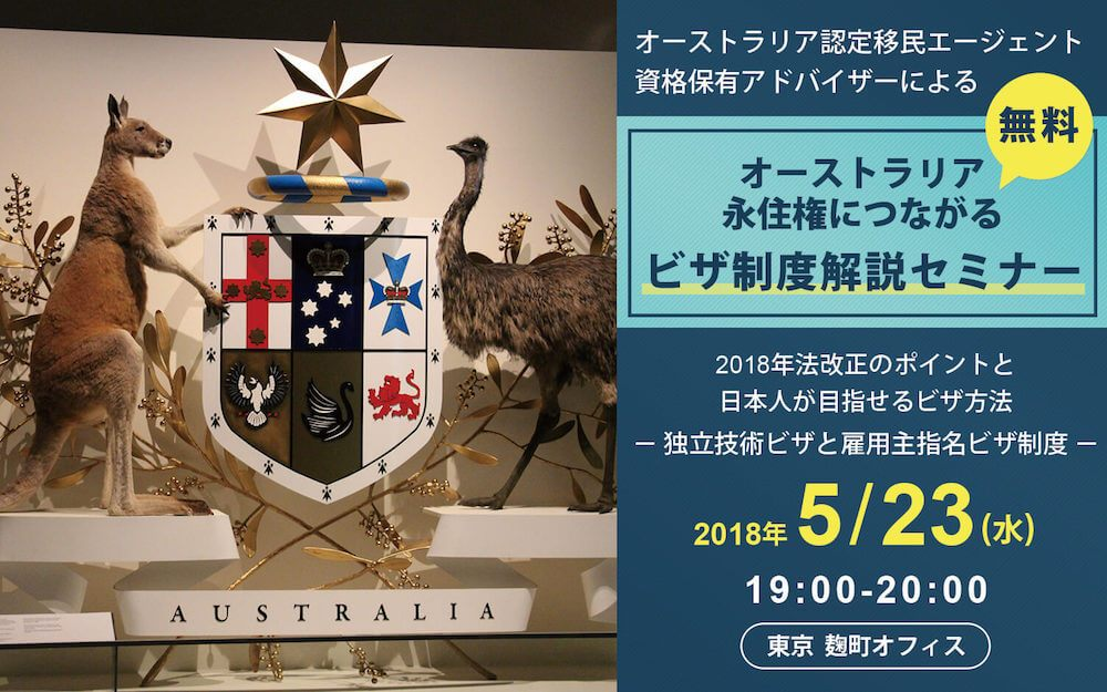 2018年 5/23(水) オーストラリア永住権につながるビザ制度解説セミナー