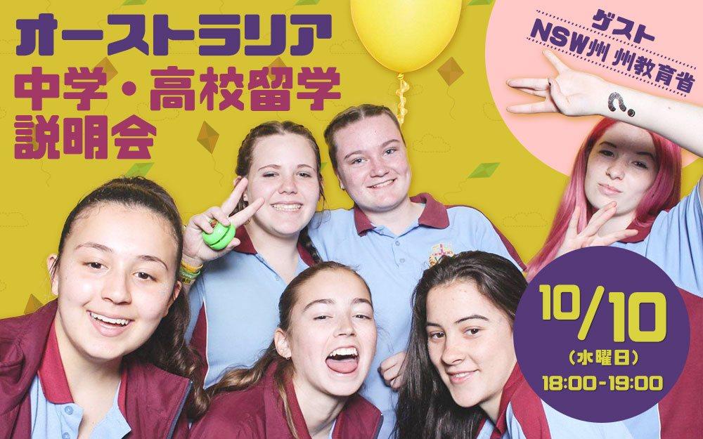 オーストラリア 中学・高校留学説明会 10月10日 ゲスト:NSW州 州教育省