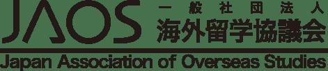 JAOS一般社団法人海外留学協議会