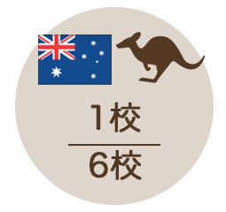 オーストラリア 1校/6校