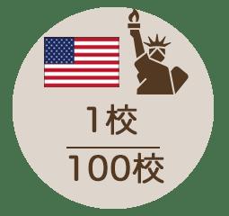アメリカ 1校/100校