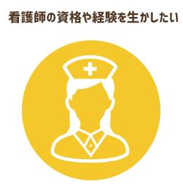 看護師の資格や経験を生かしたい