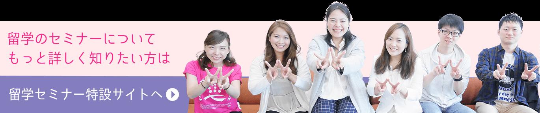 留学のセミナーについてもっと詳しく知りたい方は  留学セミナー特設サイトへ