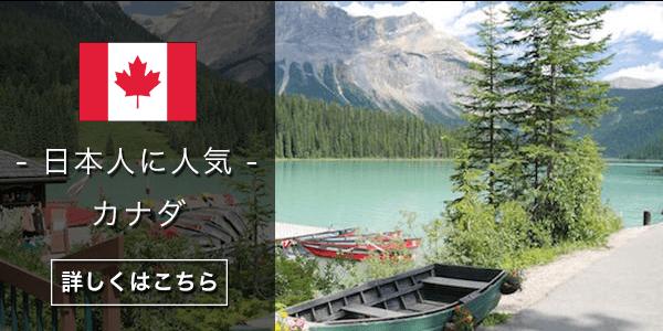 日本人に人気 カナダ