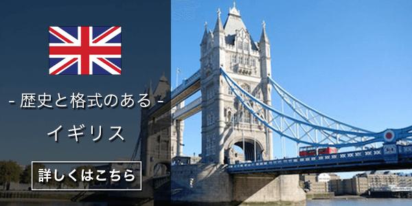 歴史と格式のある イギリス
