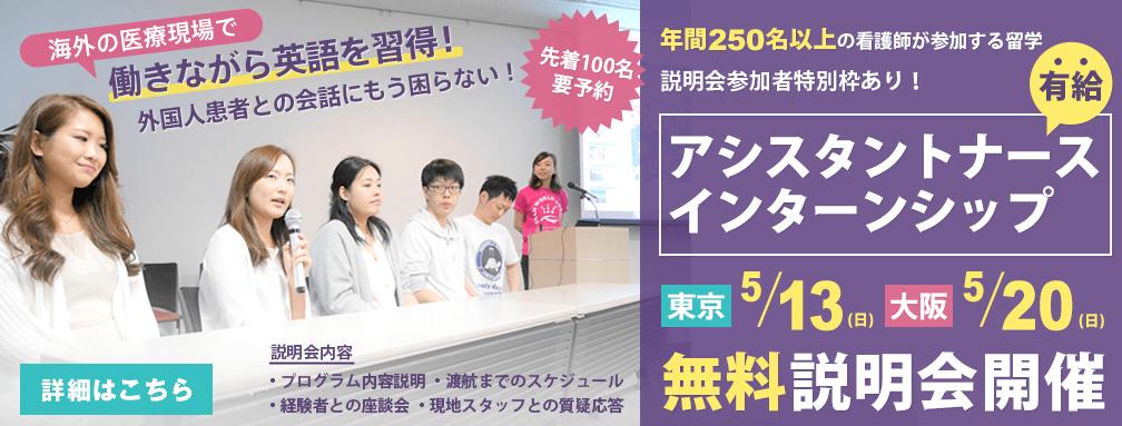 アシスタントナースインターンシップ 無料説明会開催 東京 5/13 大阪 5/20