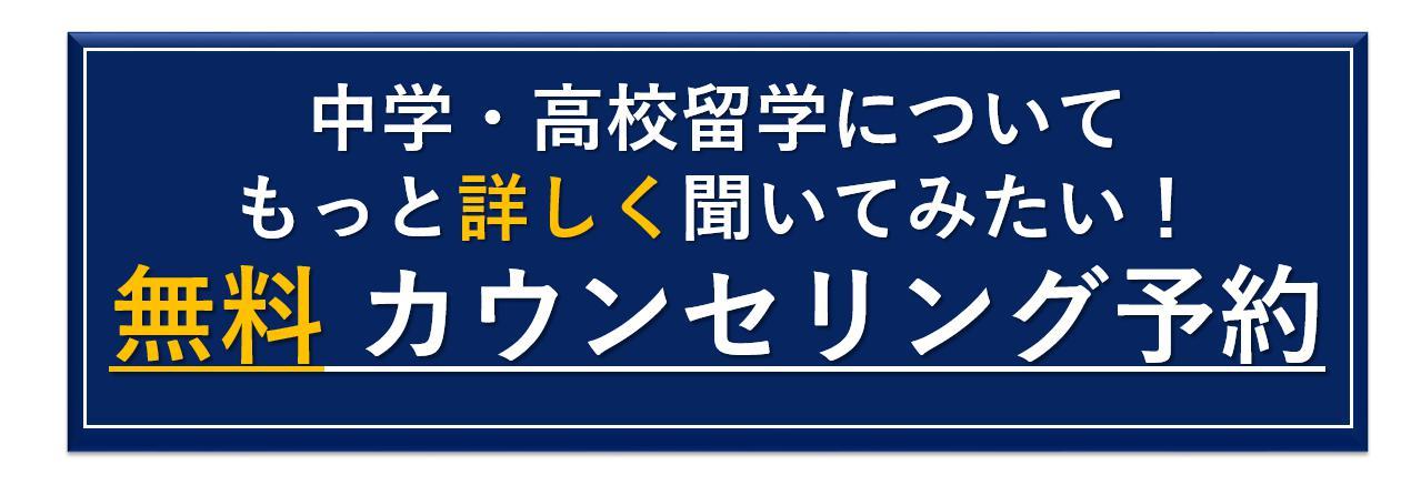 中学・高校留学 留学無料カウンセリング予約