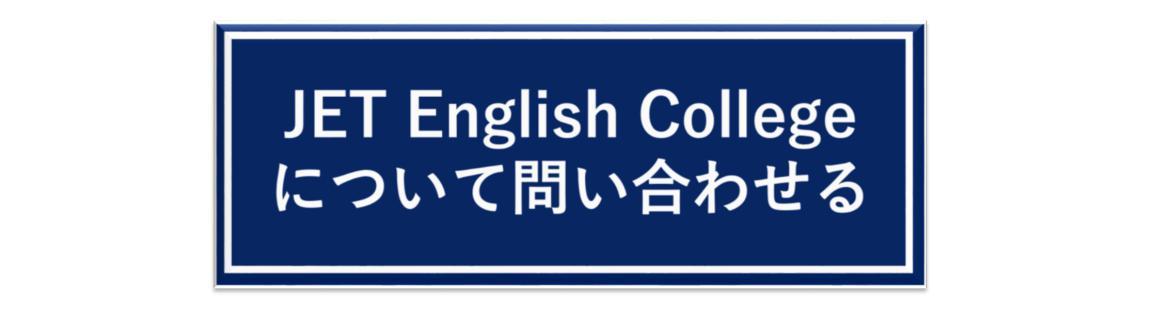 JET English College へのお問合せb