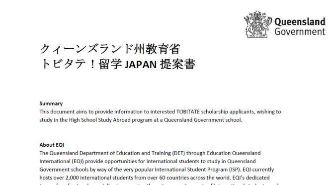 トビタテ!留学JAPAN提案書_クイーンズランド州教育省