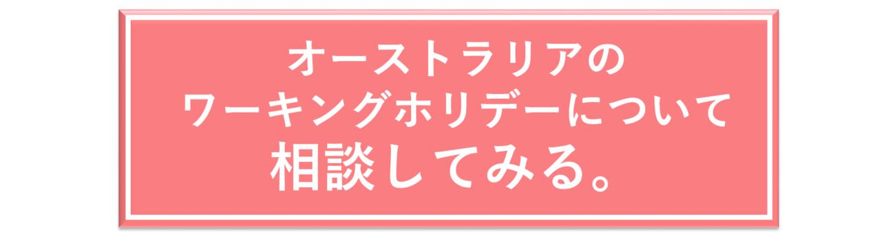 留学カウンセリング予約