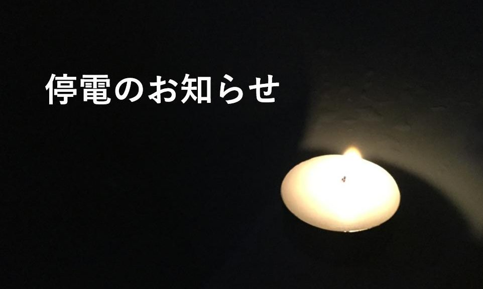 停電のお知らせ