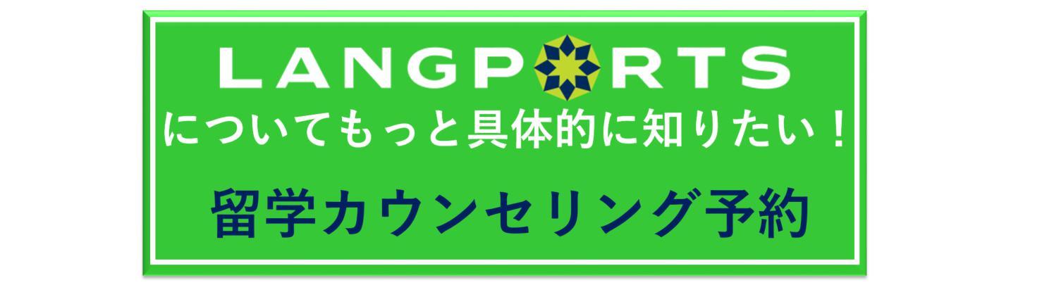 ラングポーツ カウンセリング予約