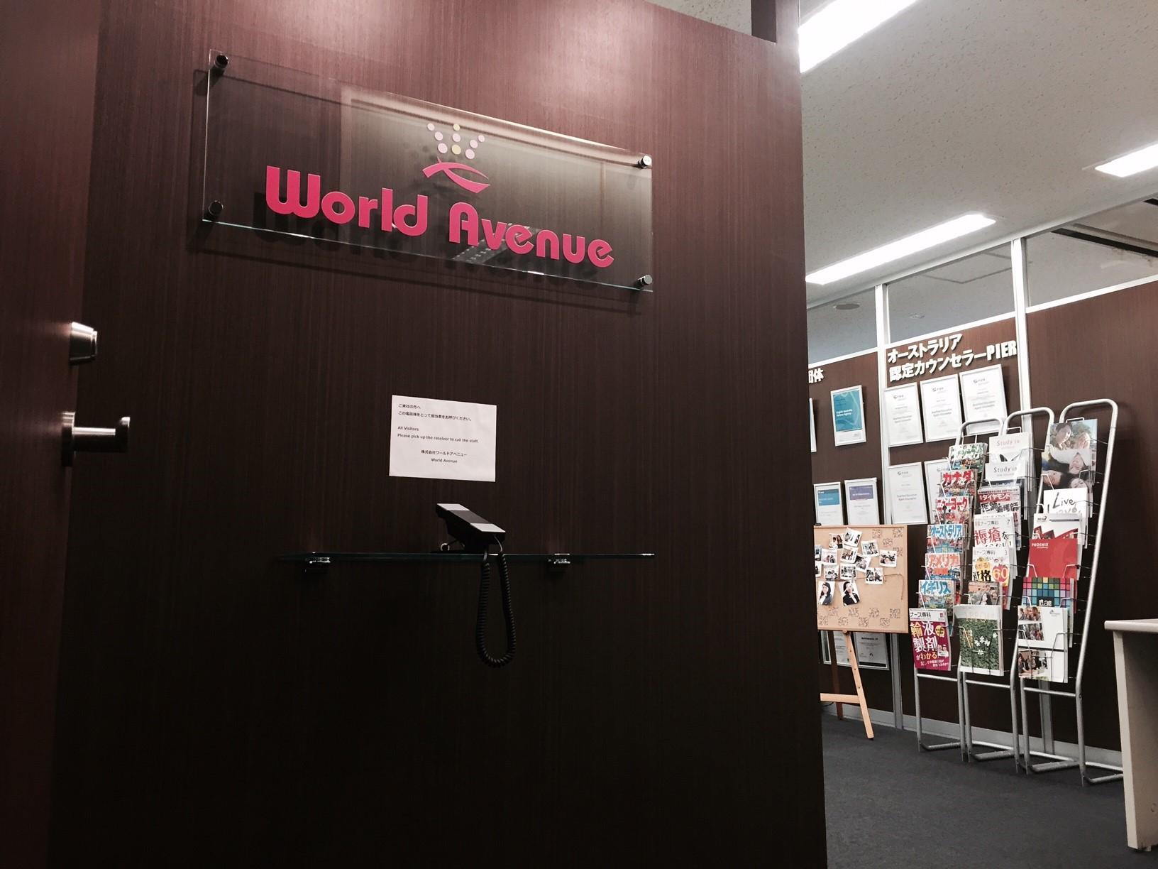 ワールドアベニュー東京オフィスへの案内6