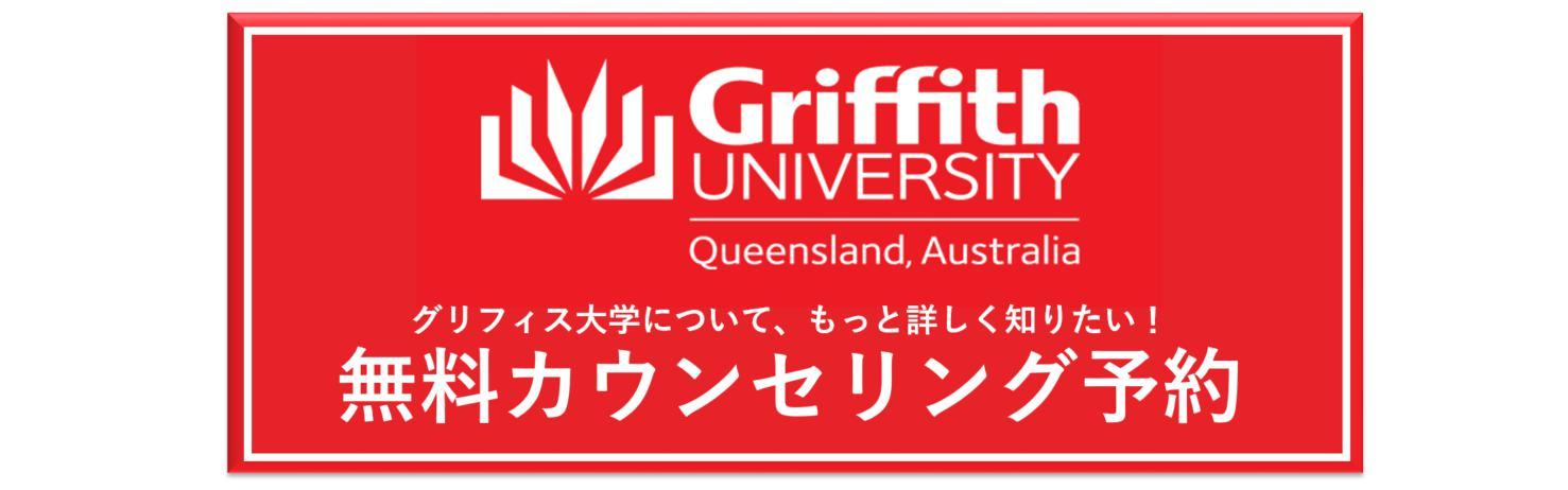 Griffith University(グリフィス大学)無料カウンセリング