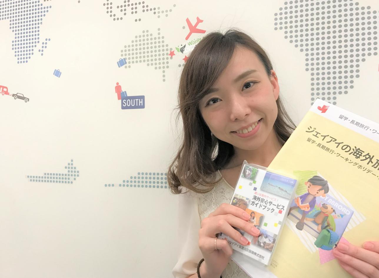 海外留学生保険
