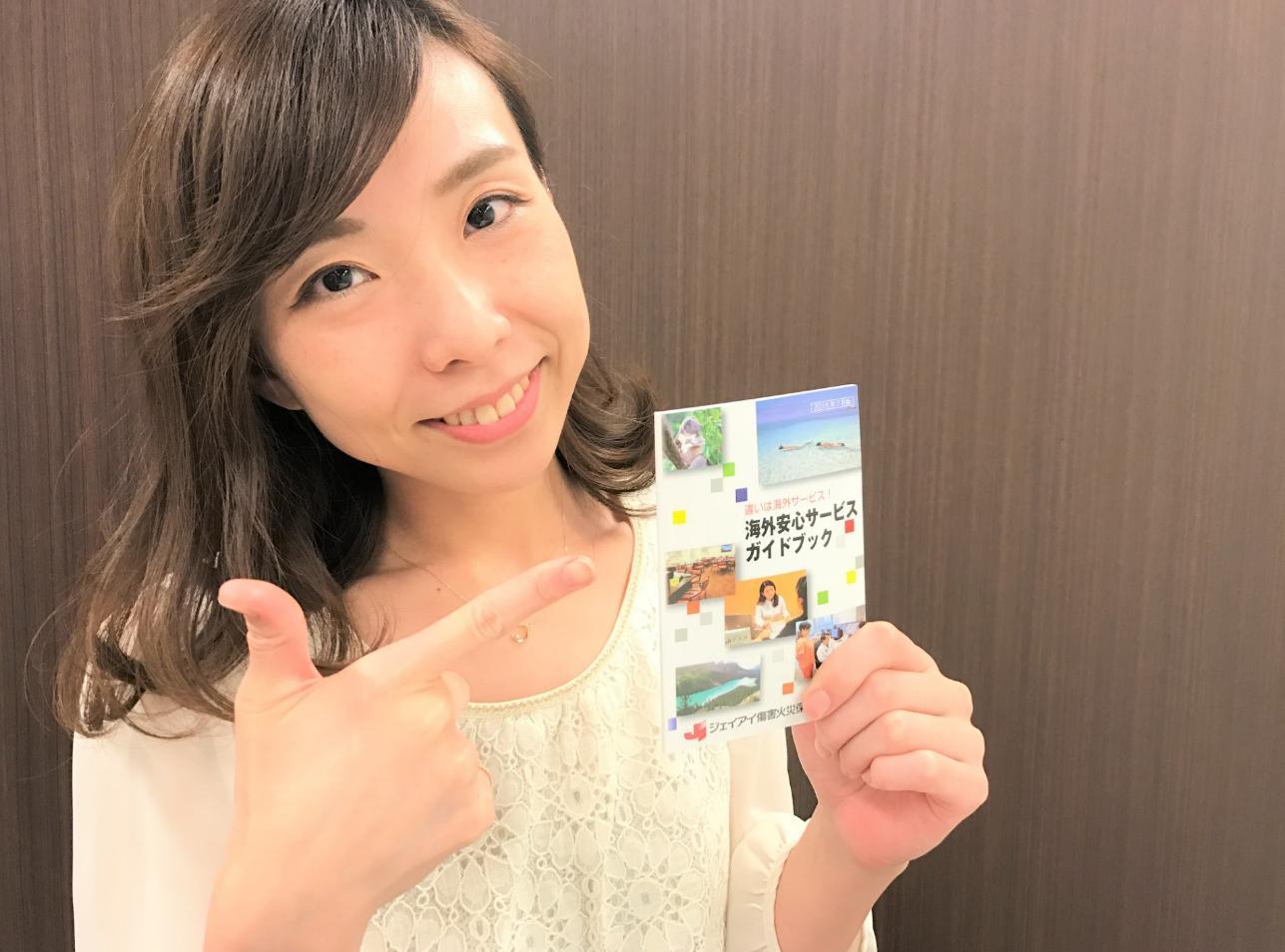 海外留学生保険ブック