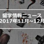 2017年11月‐12月 留学最新情報ニュース